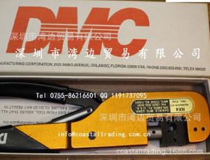 DMC工具Daniels Manufacturing